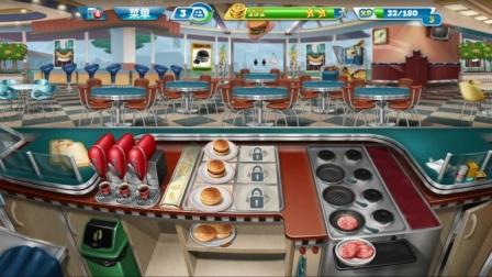 第一单元:烹饪发烧友快餐厅,第1-3关。