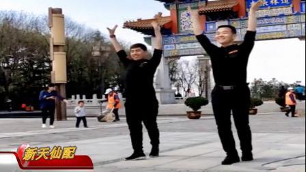 新天仙配双人舞南漳喜洋洋婚庆传媒出品