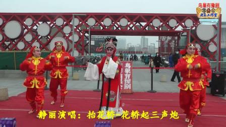 李(树建)派北京粉丝戏曲演唱会20210313在鸟巢红鼓演出