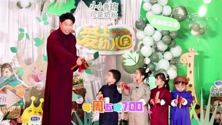 《爱上幼儿园6》大结局预告:我们诚挚的邀请你参加毕业典礼!