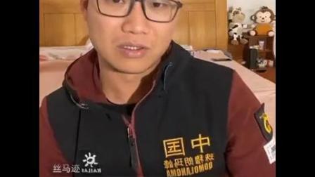 【西藏冒险王】文野浪人