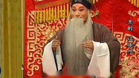 京剧《让徐州》严阵主演 江苏省京剧院演出(老生流派专场)2006