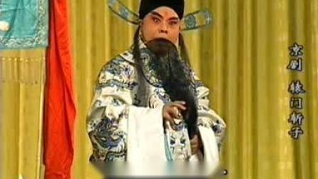 京剧《辕门斩子 · 见娘》倪茂才主演 吉林省京剧院演出(老生流派专场)2006