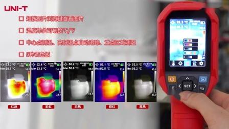UTi120B 红外热成像仪