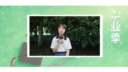 平江实验小学六(6)班毕业季微电影
