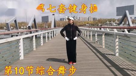 新七操第10节综合舞步(琴棋书画)