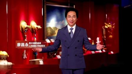 廖昌永再续世博情,讲述《党史上的今天》