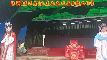 越调【温凉盏】河南省新大众越调剧团风度翩翩戏曲音像工作室
