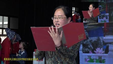 闻喜县礼元镇北支村传统古庙会文化节