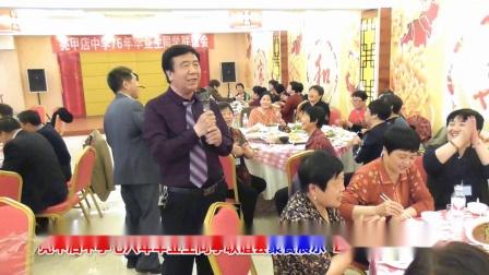 亮甲店中学76年毕业生同学聚会.聚餐展示