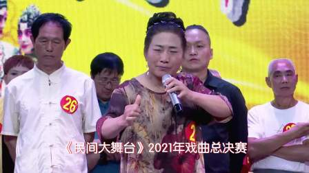河南广播电视台《民间大舞台》栏目 2021年戏曲总决赛