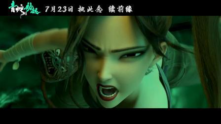 千年姐妹情!《白蛇2:青蛇劫起》定档预告