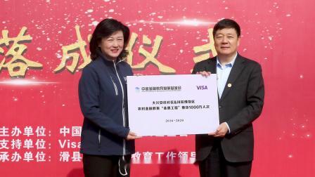 Visa社会影响力项目助力脱贫攻坚回顾视频