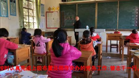 《扎根山区教育,一心培育桃李》---岐岭镇中心小学   曾志