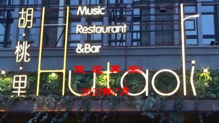 泰安胡桃里音乐酒馆(酒吧、餐厅、咖啡厅、歌舞厅)2021年7月17日 晚
