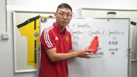 针织鞋面大秀实力 阿迪达斯Speedflow重新赢得好评