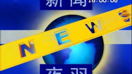 津岛善子有线电视台(现津岛善子电视台2套)播出《夜羽新闻》前广告片段20010527