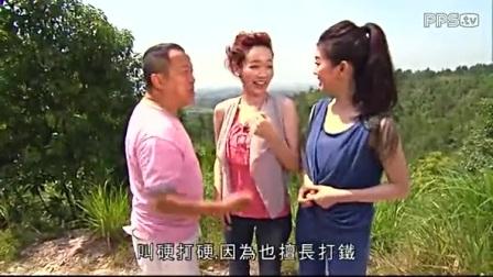 情牵好客自家人:曾志伟,陈小春,米雪
