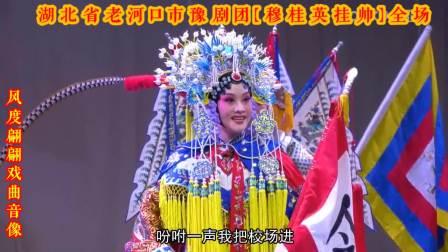 豫剧【穆桂英挂帅】老河口市豫剧团,风度翩翩戏曲音像