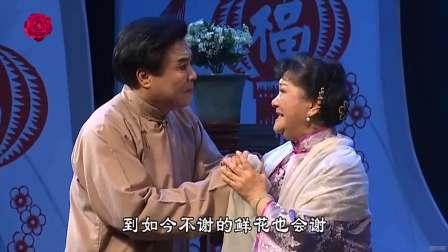 沪剧《大雷雨 · 池中鸳鸯要分开》  表演  徐伯涛  王珊妹