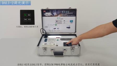 DLC-02-数位照明控制器展示套件