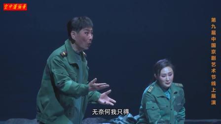 京剧【棟樹花】王平-吕洋-王嘉庆-李宏(第9届京剧艺术节2021)