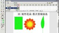 FLASH8高级编程32 制作花朵-影片剪辑命名
