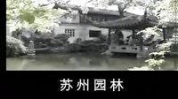 中国著名景点—苏州园林