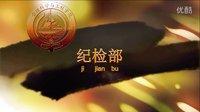 烟台南山学院管理科学与工程学院学生会之纪检部宣传片