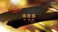 烟台南山学院管理科学与工程学院学生会之体育部宣传片