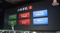 小米3发布会全程视频回顾