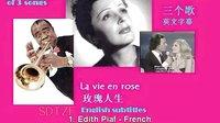 玫瑰人生La vie en rose - Piaf Armstrong Dalida英文字幕 SDTZF