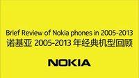诺基亚 2005-2013 年经典机型与大事件回顾(诺记吧原创)