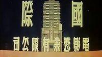 香港经典老电影(聊斋志异)张慧娴 白冰 陈方 唐菁主演
