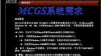 组态MCGS培训视频教程01:安装和运行(密码联系QQ:2935546463)