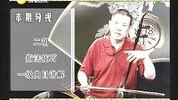 二胡考级辅导教材 完整版 一级02讲 杨光熊教授主讲 乐器考级大全