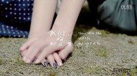 汤池印象个性MV视频:致青春
