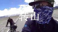 第3集 新藏线G219冈仁波齐转山最全纪录 我的徒步极限