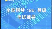 全国钢琴业余等级考试辅导教材 一级完整版 中央音乐学院李昕