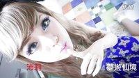沛莉彩妝教學:愛麗絲夢遊仙境-大眼萌系洋娃娃妝