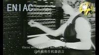 若风制作:ENIAC工作场景-推荐筷子兄弟小苹果与美女世界杯