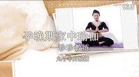 刘珍 孕晚期家中瑜伽【始兴天元健身汇】珍珍教练9个月半月拍摄