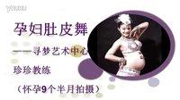 刘珍 孕妇纱巾肚皮舞【始兴天元健身汇】珍珍教练9个半月拍摄