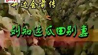 56608潮剧全剧:李三娘(3)--白兔记前传(窦公送仔)