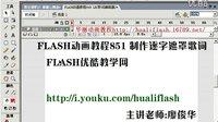 FLASH动画教程851 制作逐字遮罩歌词