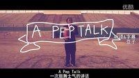 【中英双语字幕】A Pep Talk 一次鼓舞士气的讲话
