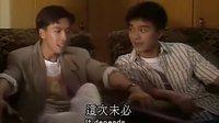刑警本色1988