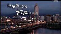 F.I.R. 飛兒樂團 - 把愛傳出來【健康城市主題曲】