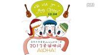 2013年ukulele尤克里里 圣诞快闪排练宣传片 南京摩卡音乐