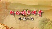 【JDZ独家】台视TTVHD版《热线追踪》20130423《新白娘子传奇》故事原型 1080p